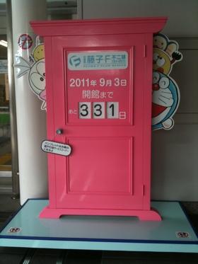 41245F0F-9468-4FB9-97FF-2F59F13BB72D