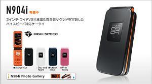 N904iw300_2