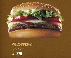 Burgerking_3