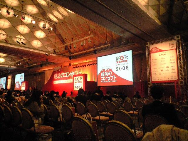 楽天新春カンファレンス2008に参加