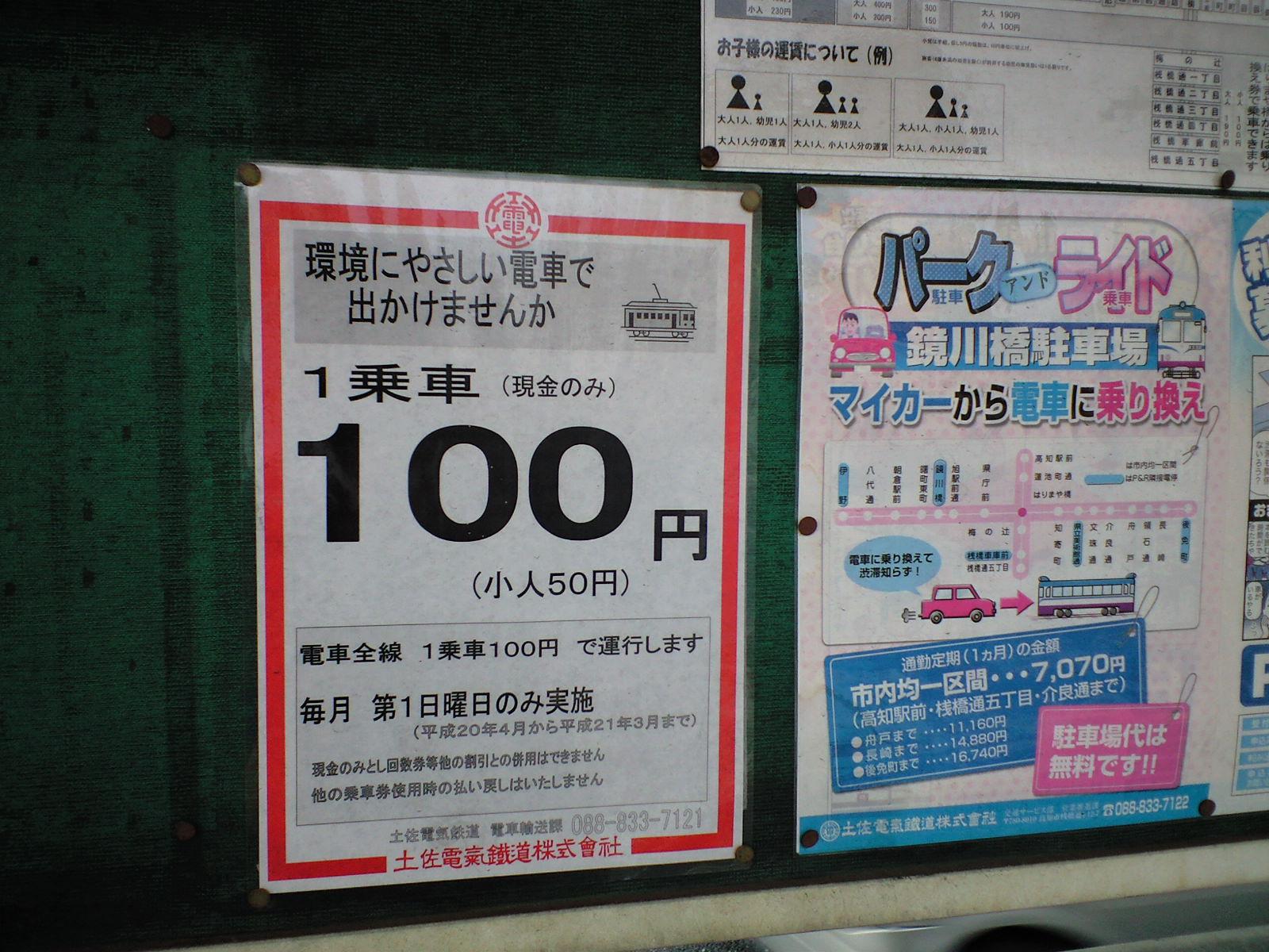土電、第一日曜日は運賃100円