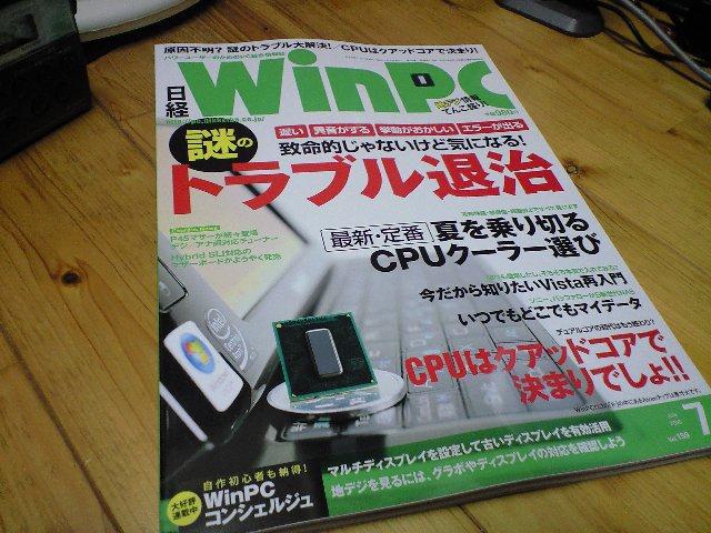 日経WIN PC 7月号が届いた