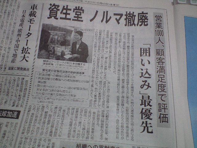 資生堂ノルマ撤廃の記事