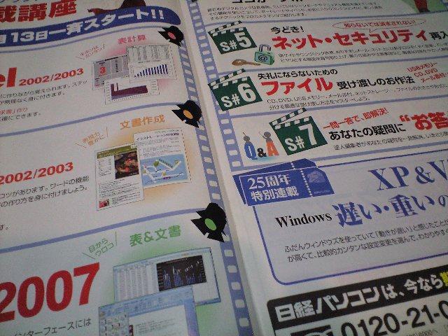日経パソコンのチラシ