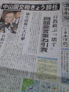 麻生内閣の中山国土交通相辞任