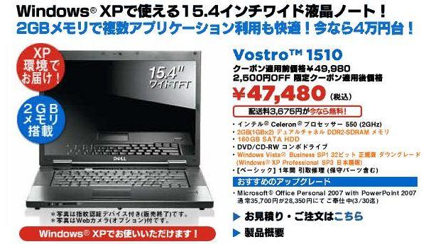 Dell_v1510