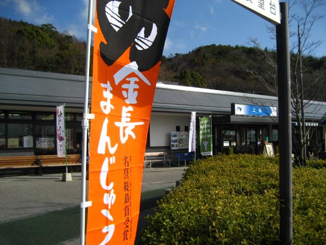 徳島道の上板サービスエリアで