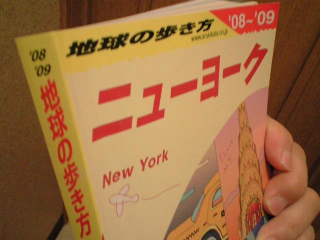 ニューヨークへ行きたいか