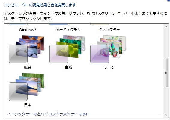 Windows7_1_2