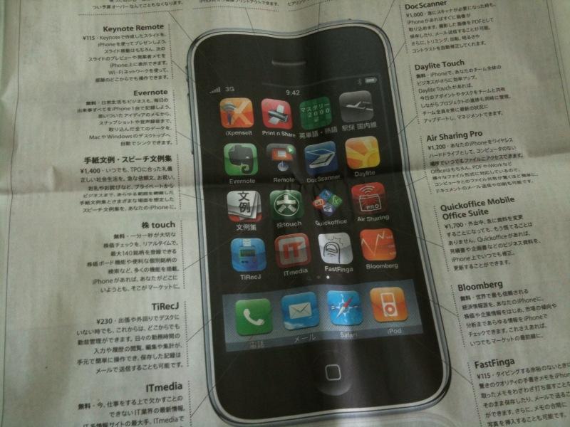 日経新聞に載っていたiphoneの広告
