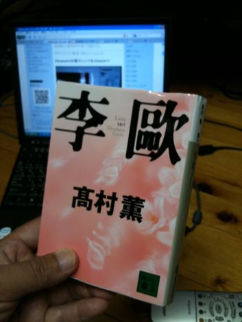 李歐を読んだ。