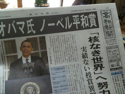 オバマ大統領 ノーベル平和賞