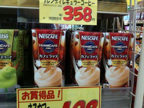 ネスレ カフェラテを買う