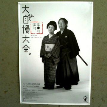 エンジン01文化会議のポスター