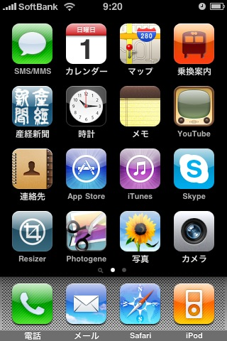 iPhone 3ヶ月が経過