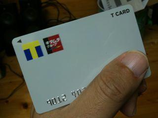 キタムラカメラでTカードを