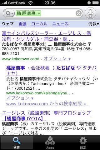 Google音声検索おもしろい