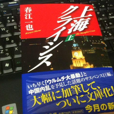最近買った本:上海クライシス