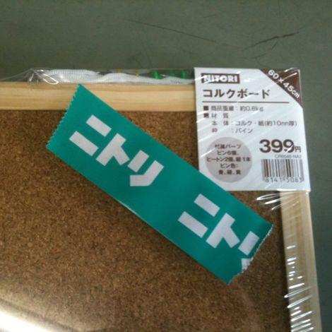 ニトリ399円コルクボード