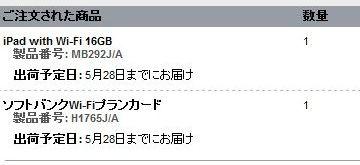 Ipad_order_0