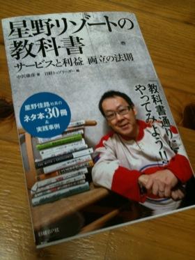 星野リゾートの教科書を買った。