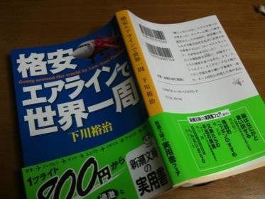 「格安エアラインで世界一周」を読む