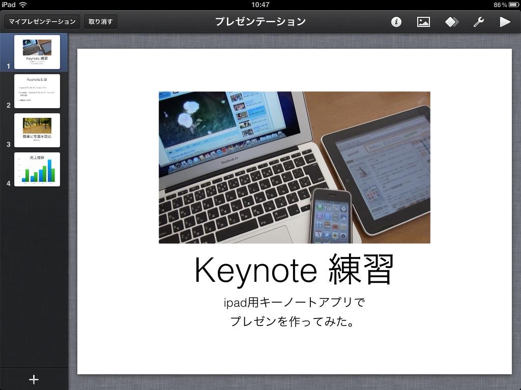 Apple iPad用アプリ Keynoteを使ってみた。