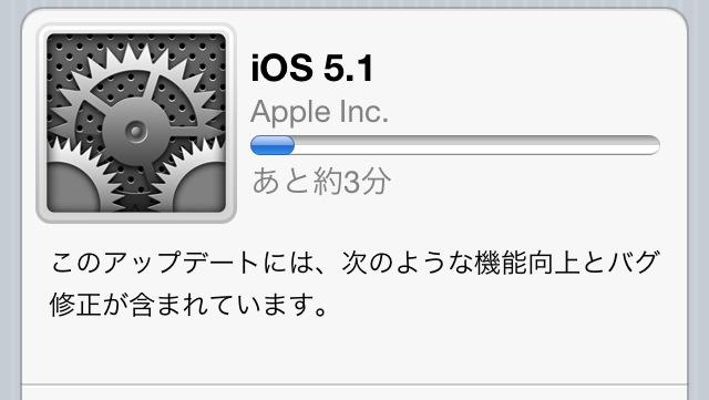 iOS5.1にアップデータ