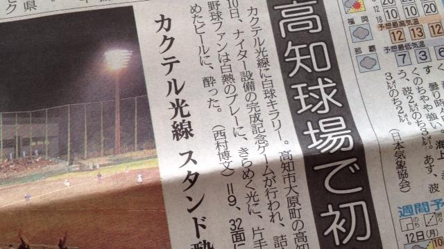 高知球場で初ナイター
