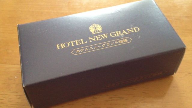 お菓子 ホテルニューグランド物語