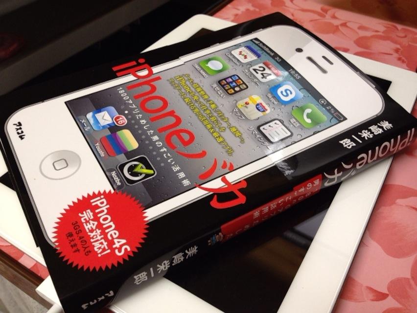 最近買った本は「iPhoneバカ」です。