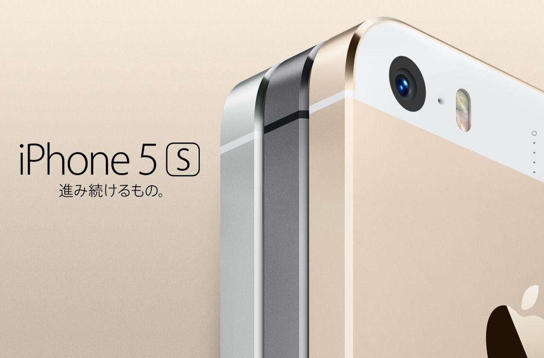 _iphone5s