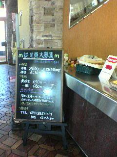 お昼はマックでベーコンレタスバーガー