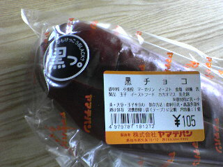 黒チョコパン
